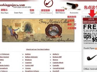 从注册到购买----海淘烟斗烟草图文教程